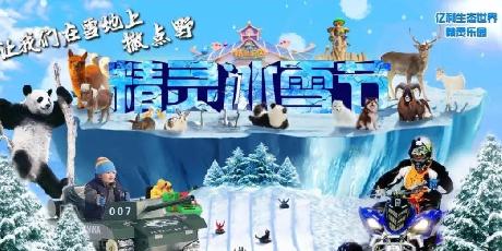 【春节可用,滨海区亿利精灵冰雪节】看熊猫戏雪,去雪地寻宝...现88/138元享亿利单人票/亲子票冰雪节套餐,需提前一天预定哦~快一起来雪地撒野狂欢!!