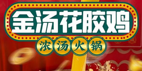 【全上海包配送】冬日滋补鸡汤,小份包装,15分钟解锁美味!98元优享门市价198元的『大牧汗金汤花胶鸡』多种滋补食材,喝出好气色