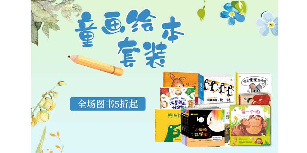 让孩子在色彩的世界感受艺术的魅力,大字、大开本设计,宜于亲子互动阅读、少儿自主阅读。双语出版,有益于孩子的双语阅读能力;幽默诙谐的对话、童趣稚嫩的画风和好玩儿的翻页,这些绘本不仅包含有趣的话题,并且结合了一定的教育意义,所出版的图书都基于对孩子发展积极的意义。