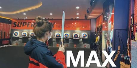 【泰盛广场-MAX射箭运动俱乐部】组团battle,胜者为王!9.9元起【享MAX射箭运动俱乐部单人套餐】,射箭体验一组(12支弓箭),29.9元起享【MAX射箭运动俱乐部双人或单人套餐】,射箭体验(50支弓箭)快来一箭高下~