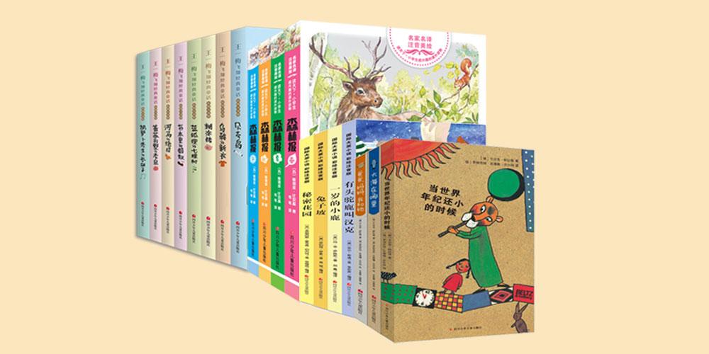 《舒比格系列》整套共5册,《国际大奖小说》整套共4册,《森林报》整套共4册,《王一梅飞翔经典童话》整套共8册;从内容到版式,都通过精心打磨,能让小读者们感受经典作品的魅力,收获成长的启示,成为小读者们成长道路上的良师益友。