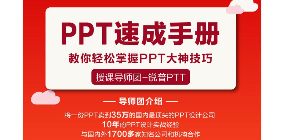 国内最顶尖的PPT设计公司,10年的PPT设计实战经验,教你轻松掌握PPT大神技巧,【10大模板+70节视频课程+PPT模板1000套】,其中涵盖了多个具体的实战案例分析让你能精准快的学习并精通此项工作技能。