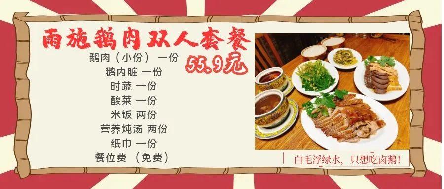 【龍崗·美食】品牌老店,一到飯點就排隊!限時55.9元享126元『雨施鵝肉』雙人套餐!龍崗5店通用!