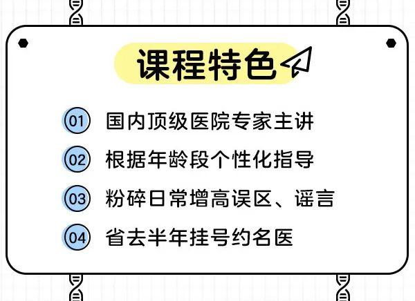 【抓住3-7岁孩子,黄金生长期】仅需69元,北京协和医院潘慧教授,儿童身高发育领域顶级教授, 曾帮10万孩子长高的权威专家,13节视频课从饮食、睡眠、运动、情绪四个方面,帮助家长正确调节,让孩子突破基因,比遗传多长10cm,拥抱自信健康的未来。